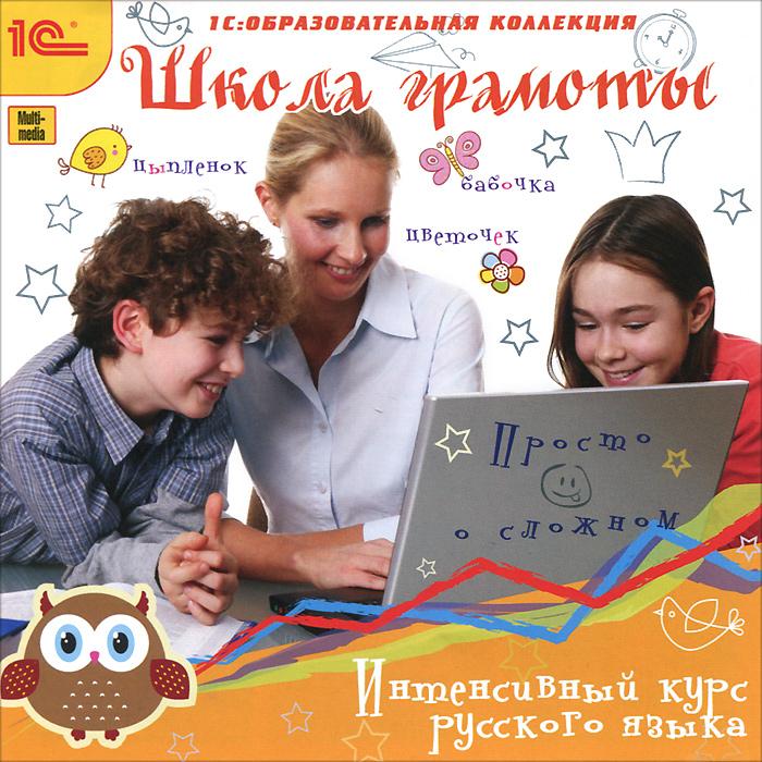 1С: Образовательная коллекция. Школа грамоты. Интенсивный курс русского языка