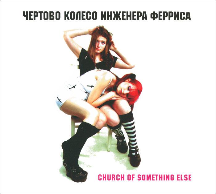 Чертово Колесо Инженера Ферриса.  Church Of Something Else