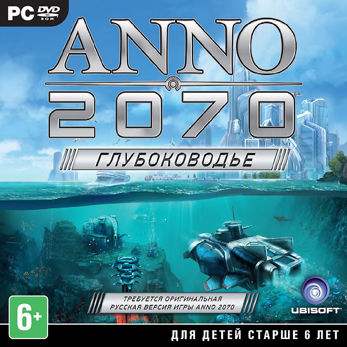 Anno 2070. Глубоководье