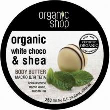 Organic Shop масло для тела Белый шоколад, 250 мл масло для тела organic shop body butter белый шоколад 250 мл