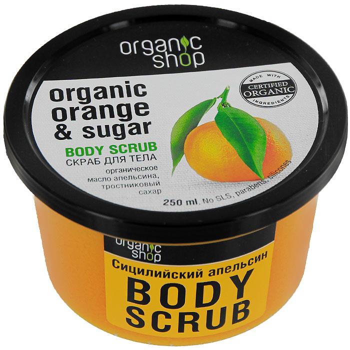 Скраб для тела Organic Shop Сицилийский апельсин, 250 млFS-36054Тонизирующий скраб для тела Organic Shop Сицилийский апельсин на основе органического масла апельсина и тростникового сахара моментально восстанавливает гладкость и упругость кожи. Скраб не содержит силиконов, SLS, парабенов. Без синтетических отдушек и красителей, без синтетических консервантов. Характеристики:Объем: 250 мл. Производитель: Россия. Товар сертифицирован.