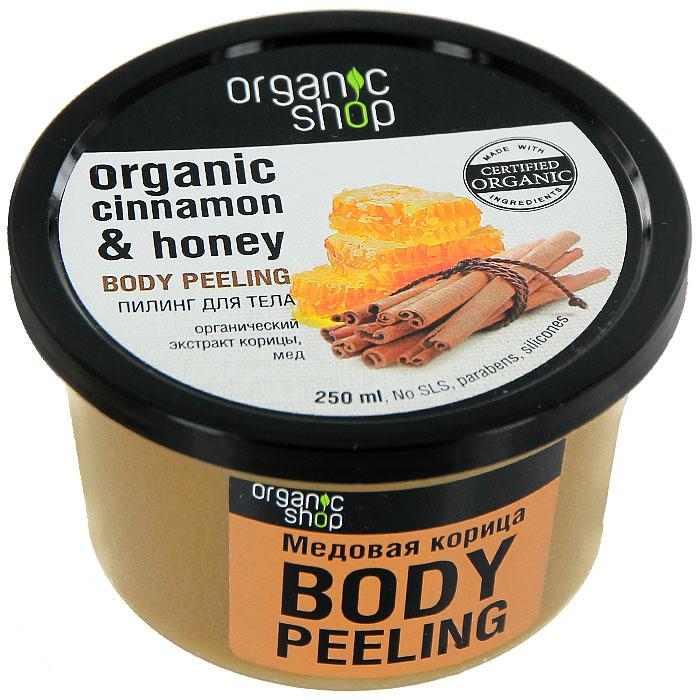 Пилинг для тела Organic Shop Медовая корица, 250 млFS-00897Ароматный пилинг для тела Organic Shop Медовая корица, основанный на сочетании органического экстракта корицы и меда, подарит вашей коже роскошное ощущение тепла и заботы. Корица обладает мягким успокаивающим действием. Мед насыщает кожу витаминами, обновляет и восстанавливает ее.Пилинг не содержит силиконов, SLS, парабенов. Без синтетических отдушек и красителей, без синтетических консервантов. Характеристики:Объем: 250 мл. Производитель: Россия. Товар сертифицирован.