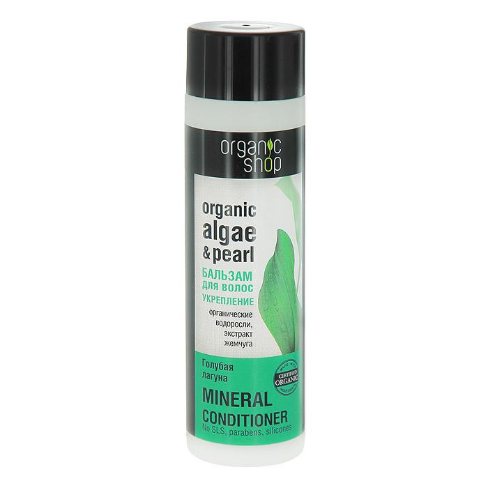 Бальзам для волос Organic Shop Голубая лагуна, укрепление, 280 млAC-2233_серыйБальзам для волос Organic Shop Голубая лагуна, содержащий экстракты органических водорослей, особенно ламинарии, идеально увлажняет и питает волосы, обеспечивая надежную защиту от неблагоприятного воздействия окружающей среды. Экстракты жемчуга укрепляют и уплотняют корни и структуру волос, предотвращая их выпадение. Входящие в состав экстракты эфирных масел, чарующим ароматом наполнят ваши волосы. Бальзам не содержит силиконов, SLS, парабенов. Без синтетических отдушек и красителей, без синтетических консервантов. Характеристики:Объем: 280 мл. Производитель: Россия. Товар сертифицирован.