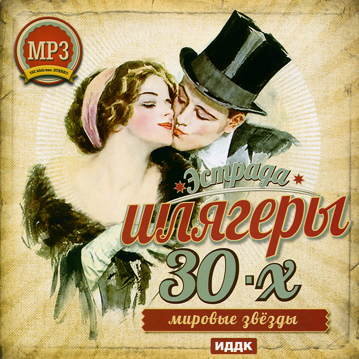Содержание: 01. Cooking Breakfast For The One I Love (Rose Tobias) - Fanny Brice 02. Happy Days Are Here Again (Yellen / Ager) - Lou Levin  03. Stein-Song (Vallee) - Rudy Vallee Trio  04. Three Little Words (Ruby) - Bing Crosby  05. Tea For Two (Caesar / Youmans) - The Waring Girls  06. Happy Feet (Yellen / Ager) - Paul Whiteman & Orch.  07. Ragamuffin' Romeo (De Costa / Wayne) - Jeannie Lang 08. So The Bluebirds And The Blackbirds (Barns / Moll) - Paul Whiteman & Orchestra  09. Wrap Your Troubles In Dreams (Koehler / Moll / Barris) - Bing Crosby 10. Les Gars De La Marine (Heymann / Boyer) - Comedian Harmonists 11. Falling In Love Again (Hollaender) - Marlene Dietrich  12. That Silver-Haired Daddy Of Mine (Autry / Long) - Gene Autry  13. J'aime Une Tyrolienne (Reisfeld / Marbot) - Comedian Harmonists  14. Mimi (Rodgers / Hart) - Maurice Chevalier  15. Sweet Georgia Brown (Casey / Pinkard / Bernie) - Bing Crosby  16. We're In The Money (Dubin / Warren) - Fred Astaire 17. Rockin' Chair (Carmichael) - Mildred Bailey  18. Paradise (Clifford / Brown) - Russcolumbo 19. Dinah (Lewis / Young / Akst) - Bing Crosby & Mills Brothers  20. Night And Day (Porter) - Fred Astaire 21. Did You Ever See A Dream Walking (Gordon / Revel) - Bing Crosby  22. Veronique Le Frintemps Est La (Jurmann / Manopret) - Comedian Harmonists 23. The Yellow Roee Of Texas (Trad. / Autry) - Gene Autry  24. Music Makes Me (Youmans / Ellscu / Kahn) - Ginger Rodgers  25. Flying Down To Rio (Youmans / Eliscu / Kahn) - Fred Astaire  26. Heigh-Ho The Gang's All Here (Lane / Adamson) - Joan Crawford & Fred Astaire 27. Jitterbug (Calloway / Mills / Swayze) - Cab Calloway  28. My Old Flame (Johnston / Coslow) - Mae West  29. You're The Top (Porter) - Cole Porter  30. Frankie And Johnny (Traditional) - Helen Morgan  31. I Only Have Eyes For You (Dubin / Warren) - Lew Sherwood 32. On The Ship Lollipop (Clare / Whiting) - Shirley Temple  33. The Music Goes Round And Around (Hodgson / Farley / Riley) - Edythe Wright