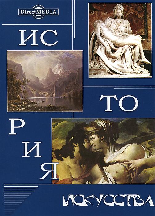 История искусства: классические труды