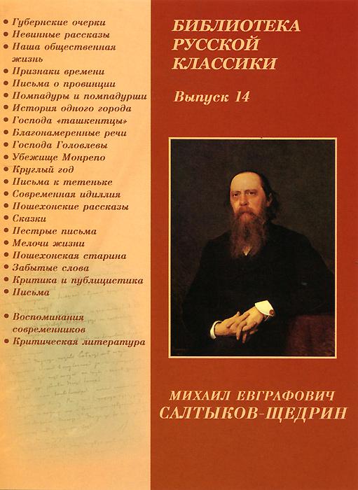 Библиотека русской классики. Выпуск 14. Салтыков-Щедрин