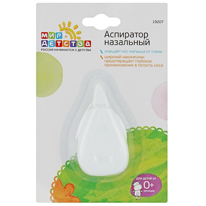 """Аспиратор """"Мир детства"""" помогает очистить нос малыша от слизи, препятствующей нормальному дыханию, кормлению и сну, а специальный расширяющийся носик аспиратора предотвращает глубокое проникновение в носовую полость. Характеристики:  Рекомендуемый возраст: от 0 месяцев. Размер: 4 см х 7,5 см х 4 см. Размер упаковки: 11,5 см х 17,5 см х 4 см. Изготовитель: Китай. Самый известный российский бренд """"Мир детства"""" - лидер на рынке товаров для малышей. Предлагая универсальный ассортимент для детей от 0 до 3 лет, марка """"Мир детства"""" охватывает все сферы жизни ребенка - прогулки, сон, кормление, игру, отличается функциональностью и необычным дизайном."""
