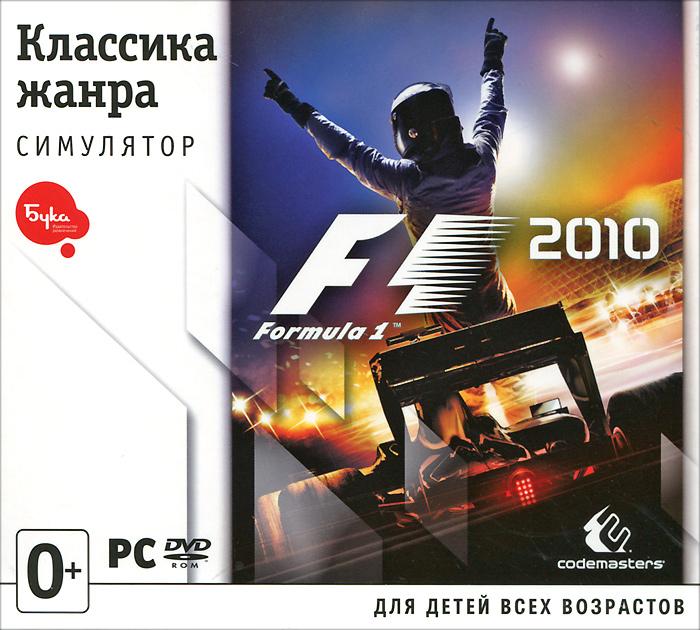 Классика жанра. Formula 1 2010