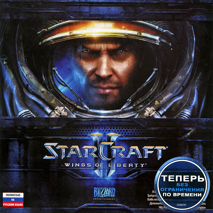 StarCraft II: Wings of Liberty, Blizzard Entertainment