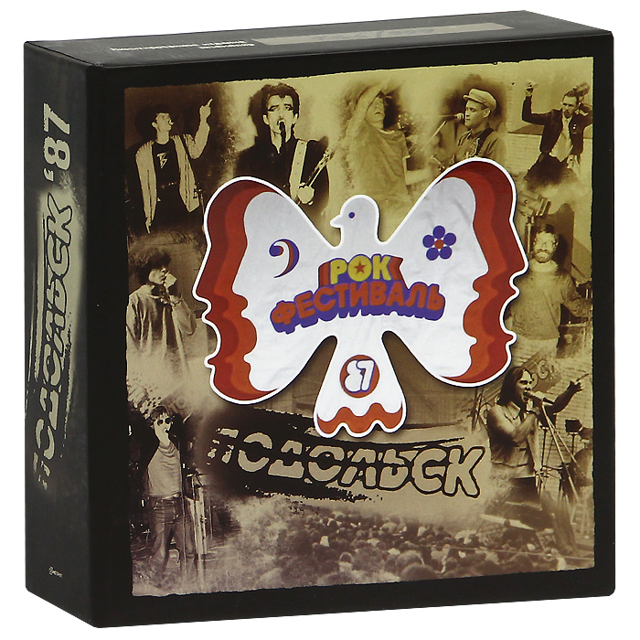Подольск 87 (8 CD) песни для вовы 308 cd