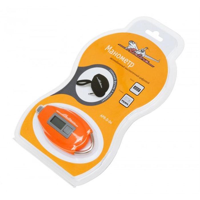 Манометр цифровой Airline APR-D-0480507Автомобильный цифровой манометр Airline предназначен для измерения давления в шинах автомобиля. Манометр имеет хорошо читаемый жидкокристаллический дисплей и позволяет измерять давление в трех единицах: АТМ/PSI/KPa. Максимальное измеряемое давление: 7 АТМ / 100 PSI / 700 KPa. Измеренные показания фиксируются. В комплекте с устройством поставляется удобный чехол для хранения манометра.Большинство производителей рекомендует проверять давление в шинах не реже 1 раза в две недели. Дело в том, что даже совершенно целая шина постепенно теряет давление. Это связано с тем, что воздух постепенно просачивается сквозь материал, борта и ниппель. Резкие перепады температуры также способствуют утечкам воздуха. Кроме того, большинство современных шин не теряют давление мгновенно в случае прокола. Нормальное снижение давления составляет примерно 1psi (0.08 атм) в месяц.Измерять давление в шинах и подкачку надо производить на холодную. Все значения давления в шинах в инструкции на автомобиль указаны на холодную. Во время езды шина и воздух в ней нагреваются, давление повышается. Поэтому результаты замера давления после езды могут быть выше. Характеристики:Материал: пластик, металл, текстиль. Размер манометра: 10 см х 5 см х 2 см. Размер чехла: 10,5 см х 6 см х 3 см. Диапазон измерения: 0-7 АТМ, 0-99,5 PSI, 0-700 KPa. Гарантия:1 год. Артикул:APR-D-04.