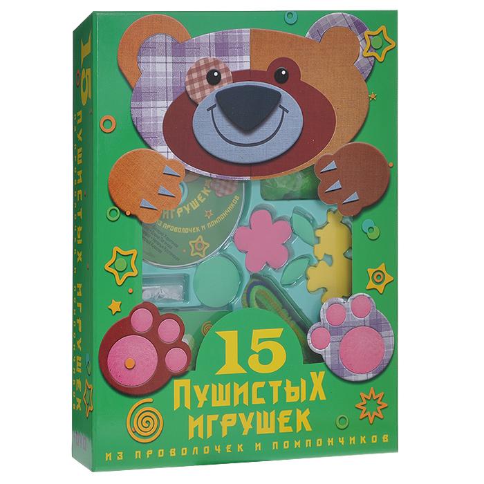 """Набор для творчества """"15 пушистых игрушек"""" + DVD, Новый формат"""
