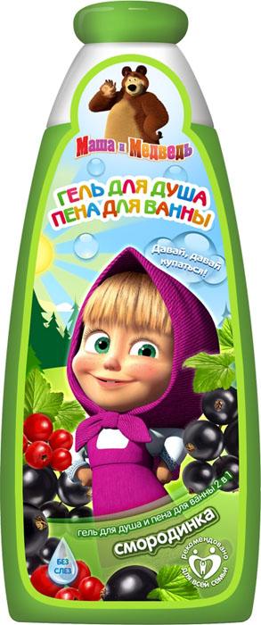 """Гель для душа и пена для ванн Маша и медведь """"Смородинка"""", 2в1, 240 мл"""