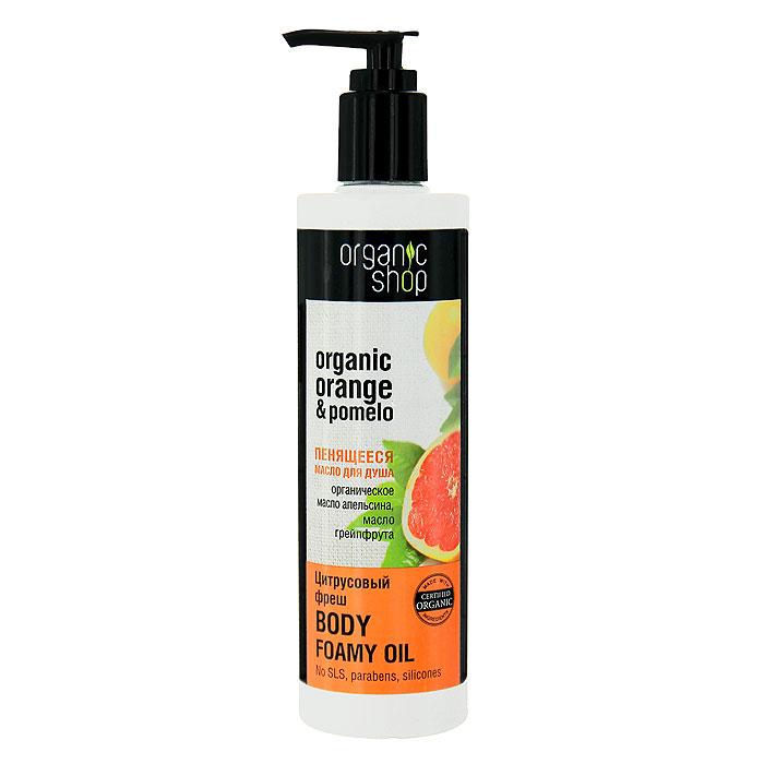 Organic Shop Пенящееся масло для душа Цитрусовый фреш, 280 млFS-00103Красивую бархатистую кожу и невероятно мягкий уход вам подарит сочное пенящееся масло для душа Organic Shop Цитрусовый фреш на основе органических масел апельсина и грейпфрута. Органическое масло апельсина содержит большое количество витаминов, микроэлементов и аминокислот, питающих, увлажняющих и тонизирующих кожу. Органическое масло белого грейпфрута способствует очищению и защите кожи, придавая ей гладкость, упругость и естественную мягкость. Не содержит силиконов, SLS, парабенов. Без синтетических отдушек и красителей, без синтетических консервантов. Способ применения: небольшое количество масла нанести на влажную кожу, вспенить и тщательно смыть водой. Характеристики:Объем: 280 мл. Производитель: Россия. Артикул: 0861-10747. Товар сертифицирован.