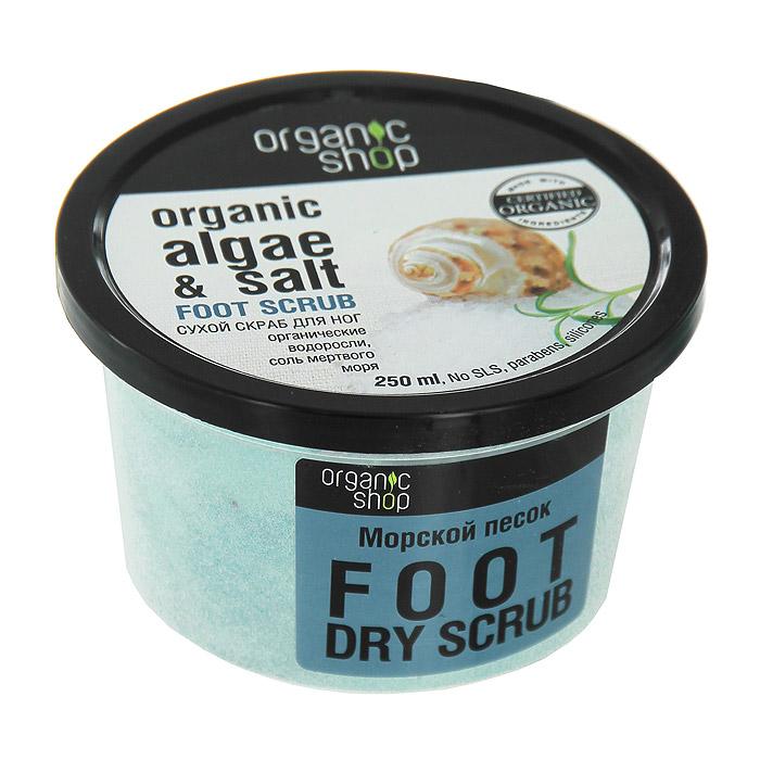 Organic Shop Скраб для ног Морской песок, 250 млFS-00897Мягкий массаж и удивительную гладкость, словно после прогулки по морскому побережью, вам подарит сухой скраб для ног Organic Shop Морской песок на основе органических водорослей и соли мертвого моря.Органический экстракт ламинарии питает и восстанавливает кожу ног, снимая усталость. Морская соль увлажняет и смягчает кожу, придавая ей удивительную гладкость. Не содержит силиконов, SLS, парабенов. Без синтетических отдушек и красителей, без синтетических консервантов.Способ применения: нанести на влажную кожу ног массирующими движениями, смыть водой. Так же возможно разбавить скраб небольшим количеством воды или масла для ног, нанести на кожу ног, помассировать и смыть водой. Характеристики:Объем: 250 мл. Производитель: Россия. Артикул: 0861-10969. Товар сертифицирован.