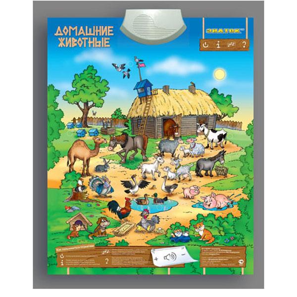 """Звуковой плакат """"Домашние животные"""" позволяет получить информацию о домашних животных, звуках, которые они издают и их изображениях. Плакат имеет влагозащитную поверхность и может располагаться на столе или на стене. Предусмотрена регулировка громкости воспроизведения звуков. На плакате есть сенсорные кнопки: Кнопки """"Пояснение"""": краткая информация о животном и звук, издаваемый им (если он есть). Кнопка """"Экзамен"""": при нажатии на кнопку предлагается проверить свои знания, ответив на вопросы. Дается две попытки, при отрицательном результате осуществляется переход к другому вопросу. Кнопки """"Звуки"""": нажав сначала на эту кнопку, а затем на кнопки рядом с животными можно услышать звуки, издаваемые этими животными."""