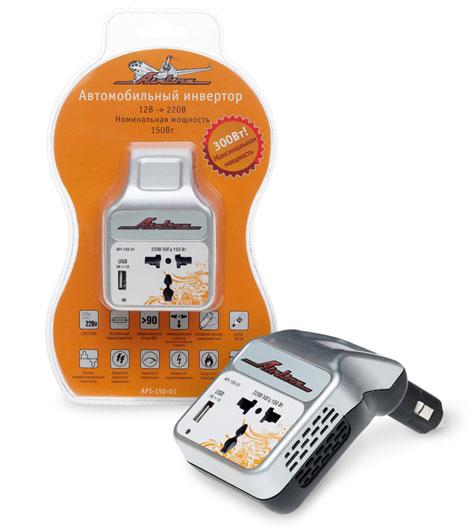 Автомобильный инвертор Airline API-150-01R0003912Автомобильный инвертор Airline API-150-01 позволяет получить переменное напряжение 220В – 50Гц от штатного гнезда прикуривателя автомобиля с бортовой сетью 12В. Инвертор предназначен для питания устройств с потребляемой мощностью 150Вт, например: ноутбуков, видеокамер, DVD-плееров, зарядных устройств, электроинструментов, осветительных приборов и т.д.Инвертор оснащён универсальной розеткой, в которую можно подключить вилку питания прибора не только Российского стандарта.В инвертор встроено гнездо USB 5В для питания и зарядки мобильных устройств.К преобразователю API-150-01 могут подключаться электроприборы, работающие в сети переменного тока 220В. Потребляемая мощность подключенного прибора не должна превышать 150Вт. Если к преобразователю подключаются несколько электроприборов, потребляемая мощность этих приборов суммарно не должна превышать 150Вт.Устройство имеет защиты от короткого замыкания, перегрева, бросков входного напряжения.