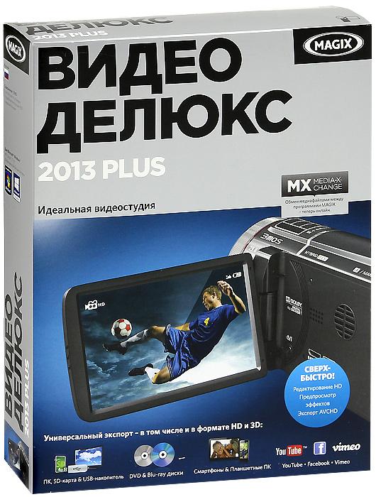 MAGIX Видео Делюкс 2013 Plus видео домофон купить