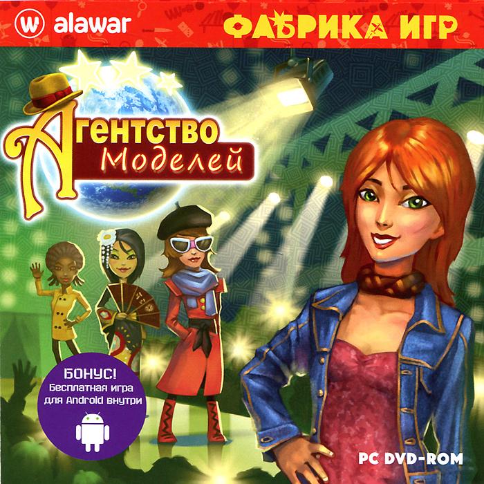 Фабрика игр. Агентство моделей, Alawar Entertainment