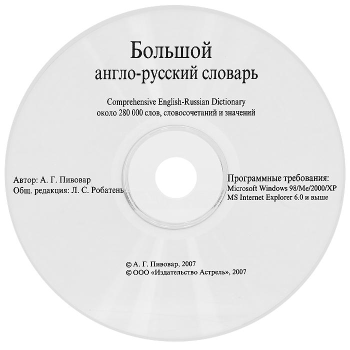 Большой англо-русский словарь астрель