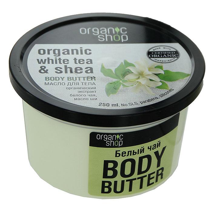 Organic Shop Густое масло для тела Белый чай, 250 мл масло для тела organic shop body butter белый шоколад 250 мл