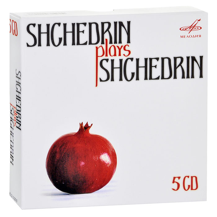 Родион Щедрин Shchedrin Plays Shchedrin (5 CD) peppa plays football