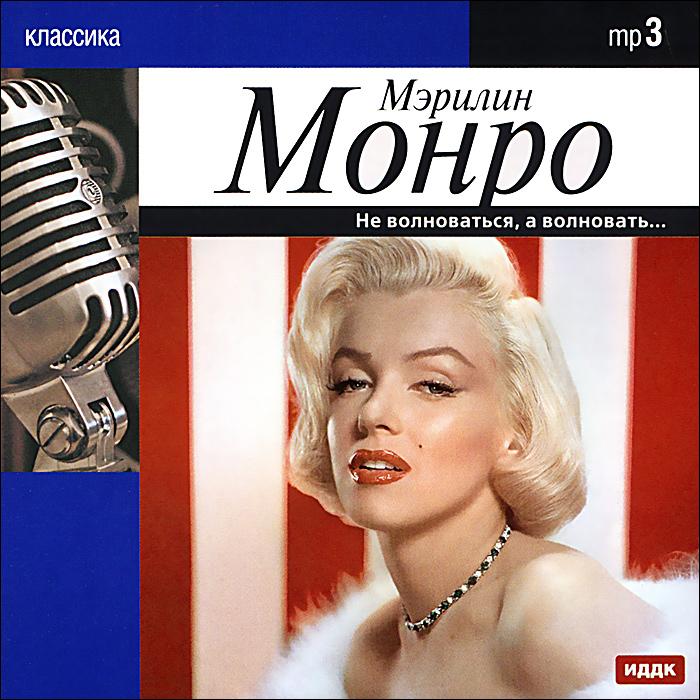 Мэрилин Монро - легендарная голливудская актриса, певица и секс-символ. Самая знаменитая блондинка всех времен и народов. Она и сейчас продолжает оставаться объектом всеобщего поклонения. На диске Вы найдете песни из кинофильмов в исполнении Мэрилин Монро и ее партнеров, записи интервью и радиопередач.