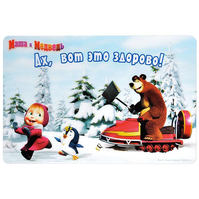 Подложка на стол Маша и Медведь Ах, вот это здорово, 44 см х 29см115510Подложка на стол Маша и Медведь Ах, вот это здорово не только украсит стол, но и защитит его от различных повреждений. Подложка выполнена из плотного материала и красочно оформлена объемным изображением Маши, Медведя и пингвиненка на зимней полянке - героев всеми любимого мультфильма Маша и Медведь и надписью Ах, вот это здорово!.Подложка термоустойчивая, ее можно использовать как под посуду, так и просто для украшения интерьера. Характеристики:Размер подложки: 44 см x 29 см.
