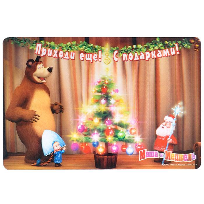 Подложка на стол Маша и Медведь Елка, 44 см х 29см115510Подложка на стол Маша и Медведь Елка не только украсит стол, но и защитит его от различных повреждений. Подложка выполнена из плотного материала и красочно оформлена объемным изображением Маши и Медведя - героев всеми любимого мультфильма Маша и Медведь, новогодней елочки, Деда Мороза и надписью Приходи еще! С подарками!.Подложка термоустойчивая, ее можно использовать как под посуду, так и просто для украшения интерьера. Характеристики:Размер подложки: 44 см x 29 см.