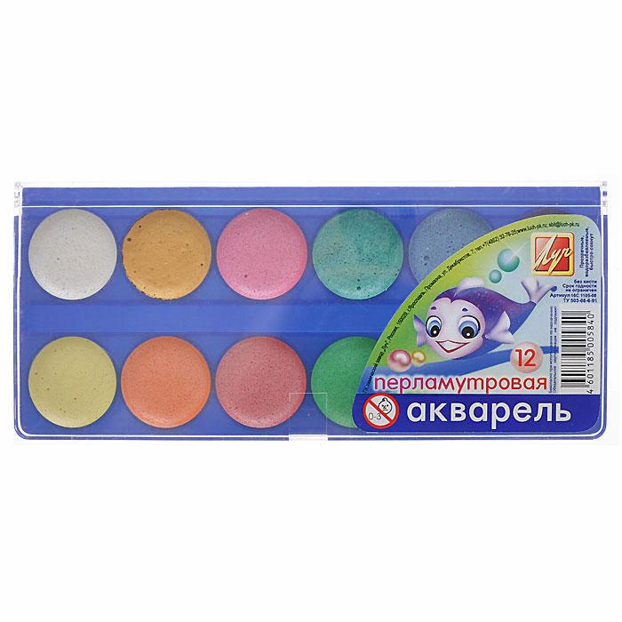 Акварель перламутровая Луч, 12 цветовFS-00103Перламутровая акварель- это сочетание чистых прозрачных цветов с эффектом перламутра. Акварель интересна в применении своими светящимися и блестящими переливами. Нежные переходы цвета, будь то перламутрово-синий или алый, изящество линий и прозрачность акварели создают атмосферу нежности, чистоты. Краски легко смешиваются между собой, создавая дополнительные необычные цвета.Характеристики:Диаметр краски: 2,7 см. Размер упаковки: 18,5 см x 8 см x 1 см.