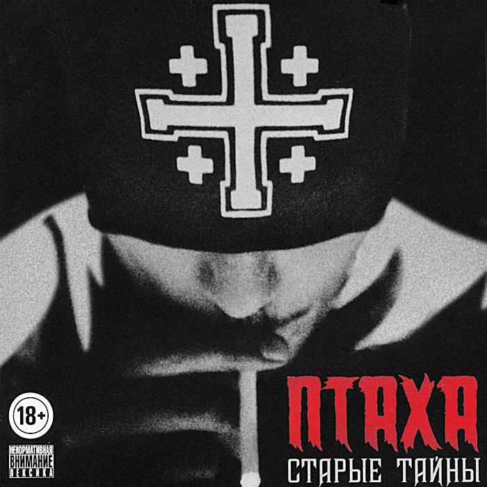 Zakazat.ru Птаха. Старые тайны