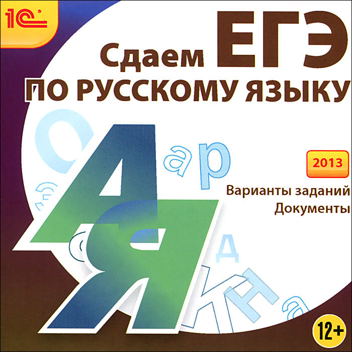 1С: Репетитор. Сдаем ЕГЭ по русскому языку 2013