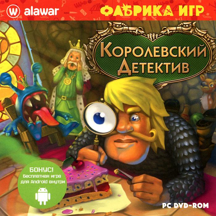 Фабрика игр. Королевский детектив