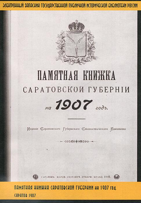 Памятная книжка Саратовской губернии на 1907 год