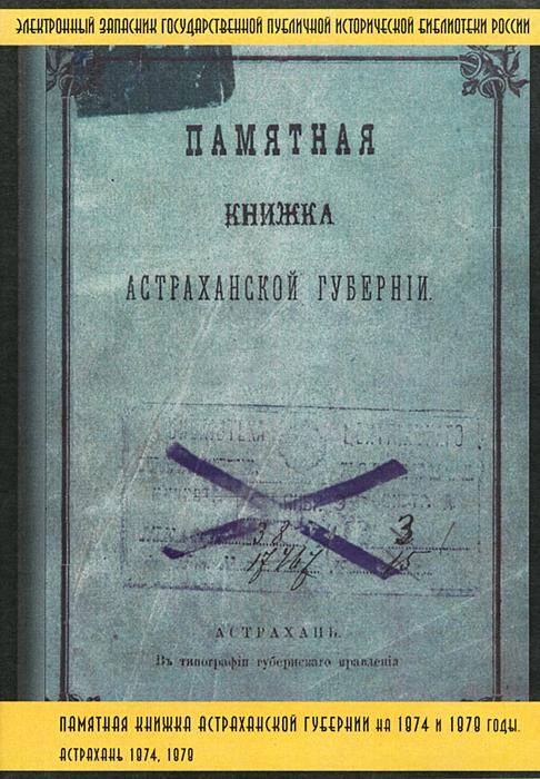 Памятная книжка Астраханской губернии на 1874 и 1878гг.