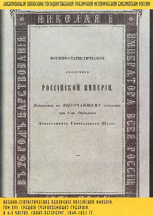 Военно-статистическое обозрение Российской империи. Том 13