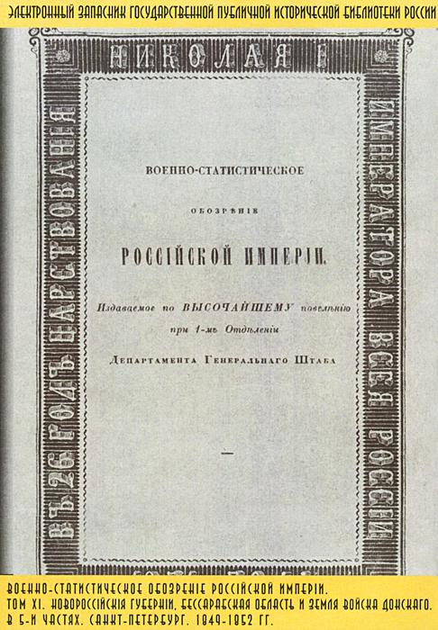 Военно-статистическое обозрение Российской империи. Том 11