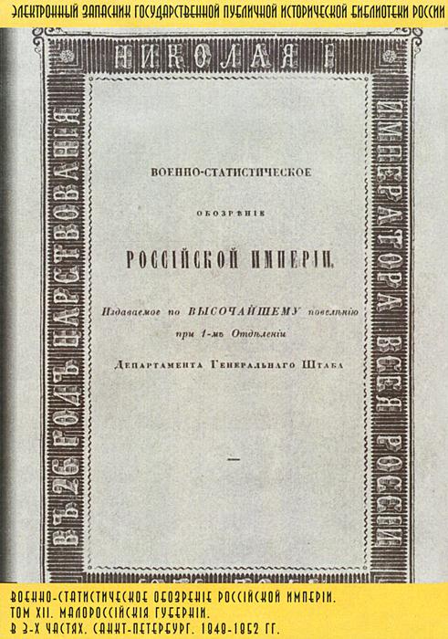 Военно-статистическое обозрение Российской империи. Том 12