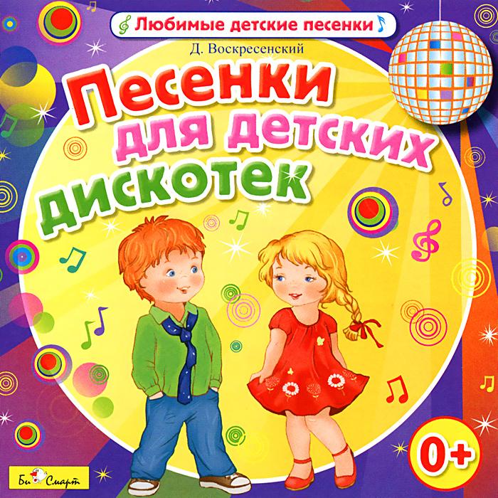 Детская дискотека - одно из самых любимых развлечение для ребят! В детском садике, школе или дома она собирает малышей на первые веселые танцы.На диске
