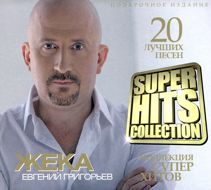 Жека. Super Hits Collection