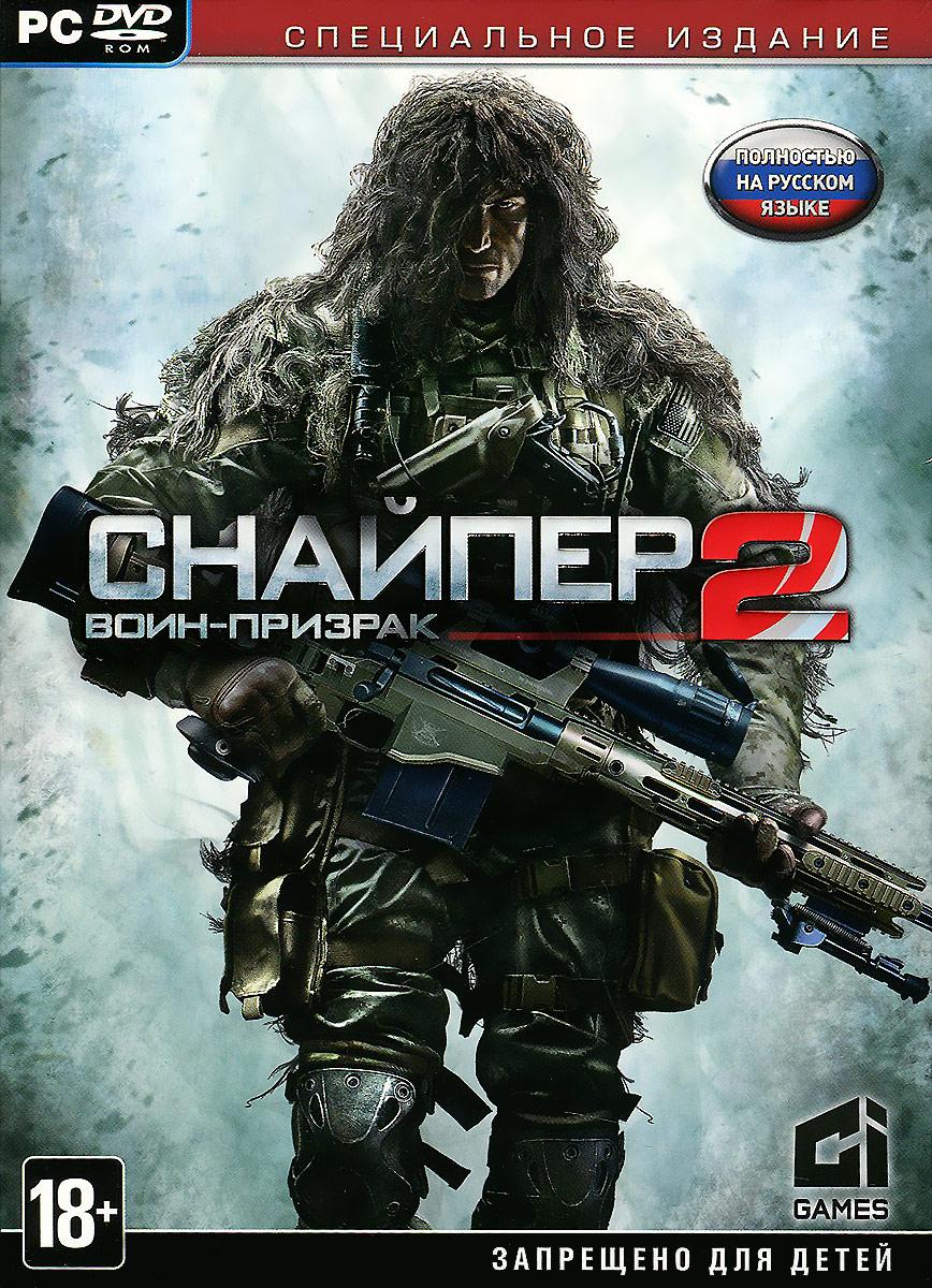 Снайпер. Воин-призрак 2. Специальное издание