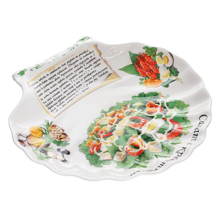 Блюдо Салат с креветками, цвет: белый, 19 х 18 см598-005Блюдо Салат с креветками, выполненное из высококачественного фарфора, порадует вас ярким дизайном и практичностью. Оригинальное блюдо выполнено в форме ракушки. Дно блюда декорировано надписью Салат с креветками и его изображением. Кроме того, для упрощения процесса приготовления прямо на блюде написан подробный рецепт и изображены необходимые продукты. В комплект к блюду прилагается небольшой буклет с рецептами любимых салатов и закусок.Такое блюдо украсит ваш праздничный стол, а оригинальное исполнение понравится любой хозяйке. Характеристики:Материал: фарфор. Цвет: белый. Размер блюда: 19 см х 18 см х 3 см. Размер упаковки: 19 см х 18 см х 3,5 см. Артикул: 598-005.