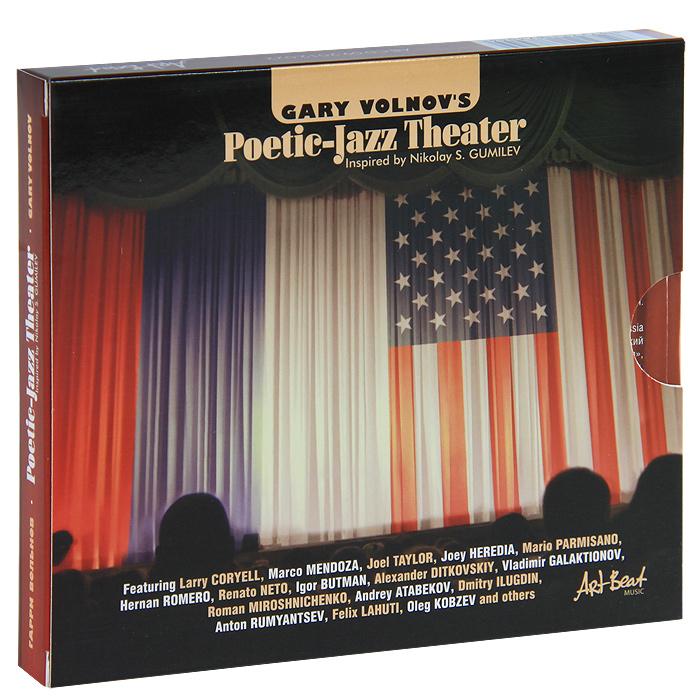 Издание упаковано в картонный DigiPack размером 12,5 см х 14 см с 24-страничным буклетом-книгой, закрепленным в начале упаковки, и вложено в картонную коробку. Буклет содержит фотографии и дополнительную информацию на русском и английском языках.