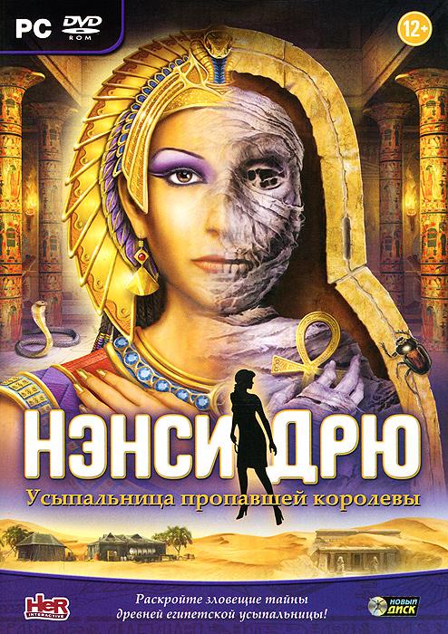 Нэнси Дрю: Усыпальница пропавшей королевы (DVD-BOX), Her Interactive