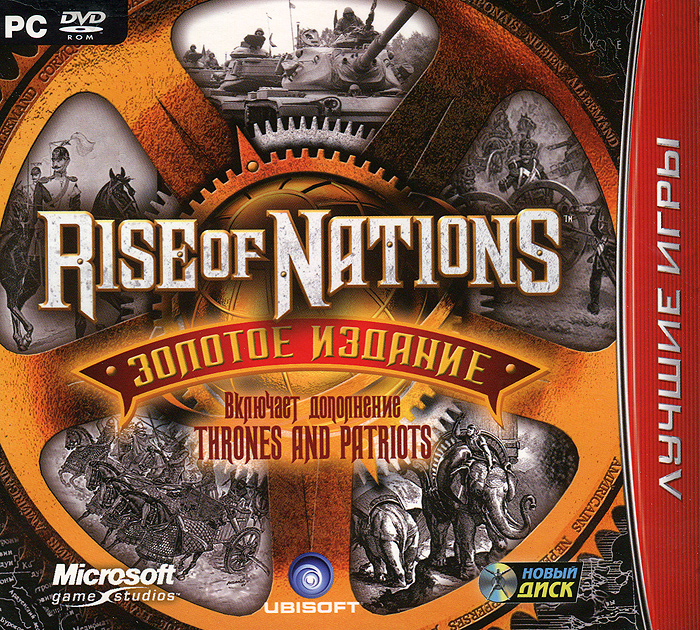 Лучшие игры. Rise of Nations. Золотое издание, Big Huge Games,Microsoft Corporation