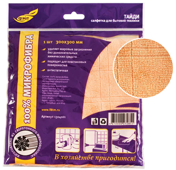 Салфетка для бытовой техники Фэйт Тайди, цвет: оранжевый, 30 см х 30 см531-105Салфетка Тайди, изготовленная из микрофибры, предназначена для очищения загрязнений на любых поверхностях. Изделие обладает высокой износоустойчивостью и рассчитано на многократное использование, легко моется в теплой воде с мягкими чистящими средствами. Супервпитывающая салфетка не оставляет разводов и ворсинок. Подходит для пластиковых поверхностей, а также имеет антистатистические свойства. Размер: 30 см х 30 см.