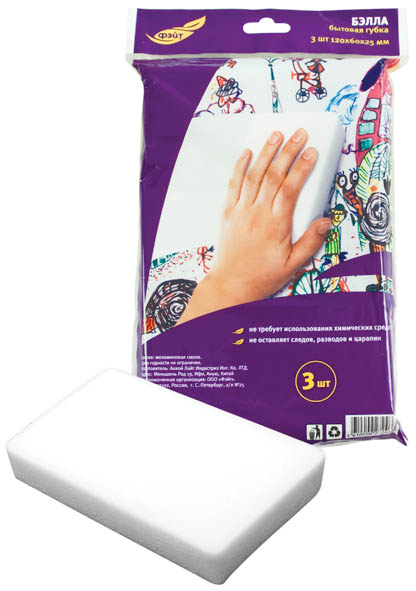 Губка бытовая Бэлла, 120 х 60 х 25 мм, 3 штZ-0307Специальные губки из меламина Бэлла обладают способностью очищать поверхности БЕЗ применения чистящих средств. При использовании губка стирается и крошится, как ластик. Удаляют грязь, известь, мыльные разводы в ванной, стирают следы сильных и стойких загрязнений, в том числе от карандашей, маркеров, чернил с любой поверхности из стекла, керамики, стали, пластика. Характеристики:Материал:меламин. Размер губки:12 см х 2,5 см х 6 см. Комплектация:3 шт. Размер в упаковке:13 см х 24 см х 2,5 см. Производитель:Китай. Артикул:68899.