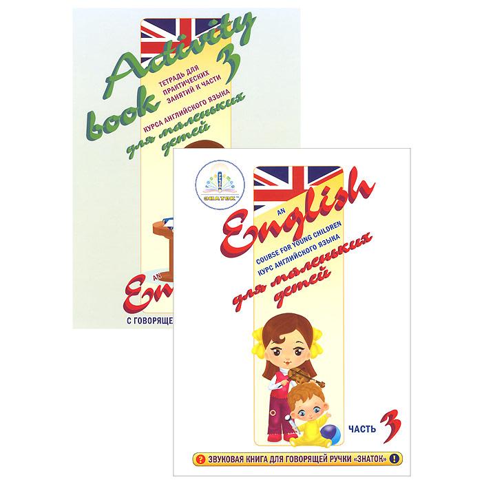 """Набор """"Курс английского языка для маленьких детей. Часть 3"""" для говорящей ручки """"Знаток"""" предназначен для интересного времяпрепровождения и увлекательного изучения английского языка. Набор включает в себя звуковую книгу и тетрадь для практических занятий. В говорящей книге все слова и тексты озвучены жителями Великобритании. Разговоры на самые распространенные темы ведутся от лица героев различного возраста. В это части много практических занятий по самостоятельному составлению различных тематических предложений. Закрепить 25 звуковых уроков ребенку помогут говорящие рисунки, пояснения, звуковые вопросы и ответы. Открывайте нужные страницы книги и легко касайтесь областей на них рабочим концом включенной говорящей ручки. Ручка будет воспроизводить напечатанный текст и вопросы. Книга является инновационной разработкой, с помощью которой развиваются интеллектуальные способности ребенка. Эта книга подходит как для чтения с помощью Говорящей ручки """"Знаток"""", так и для..."""