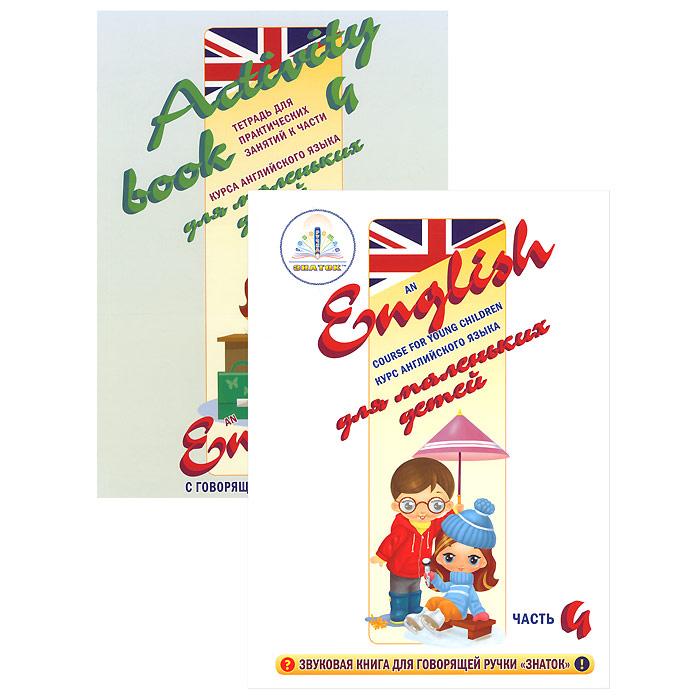 """Набор """"Курс английского языка для маленьких детей. Часть 4"""" для говорящей ручки """"Знаток"""" предназначен для интересного времяпрепровождения и увлекательного изучения английского языка. Набор включает в себя звуковую книгу и тетрадь для практических занятий. В говорящей книге все слова и тексты озвучены жителями Великобритании. В четвертой части курса много вопросов и практических заданий ,чаще приводятся подробные диалоги и рассказы на английском языке для закрепления пройденных тем. Открывайте нужные страницы книги и легко касайтесь областей на них рабочим концом включенной говорящей ручки. Ручка будет воспроизводить напечатанный текст и вопросы. Книга является инновационной разработкой, с помощью которой развиваются интеллектуальные способности ребенка. Эта книга подходит как для чтения с помощью Говорящей ручки """"Знаток"""", так и для обычного чтения. УВАЖАЕМЫЕ КЛИЕНТЫ! Обращаем ваше внимание на тот факт, что говорящая ручка в комплект не входит и..."""