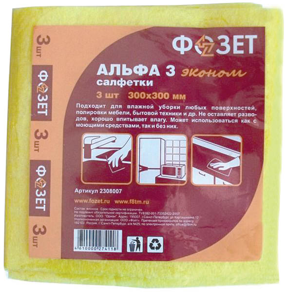 Салфетка универсальная Фозет Альфа-3, цвет: желтый, 30 х 30 см, 3 шт531-105Универсальные салфетки Альфа-3 ЭКОНОМ предназначены для влажной уборки поверхностей, полировки мебели, бытовой техники. Выполнены из высококачественной вискозы. Салфетки не оставляют разводов и хорошо впитывают влагу. Могут использоваться как с моющими средствами, так и без них.